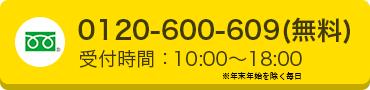 0120-600-609(無料)受付時間:10:00~18:00