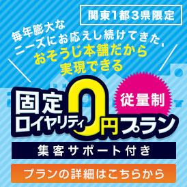 固定ロイヤリティ0円プラン