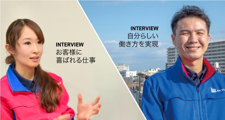 オーナーインタビューの写真