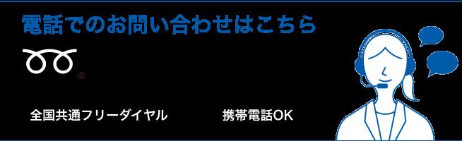 電話番号イメージ