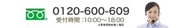 0120-600-609 (無料) 受付時間:10:00~18:00