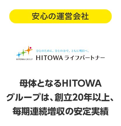 安心の運営会社 母体となるHITOWAグループは、創立20年以上、毎期連続増収の安定実績