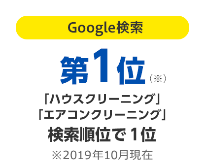 Google検索 第1位(※)ハウスクリーニングの検索で第1位(※)2019年10月現在