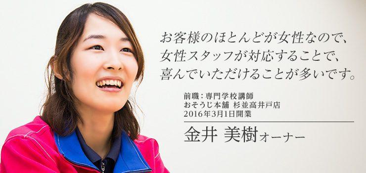 おそうじ本舗 杉並高井戸店(東京都) 金井オーナー