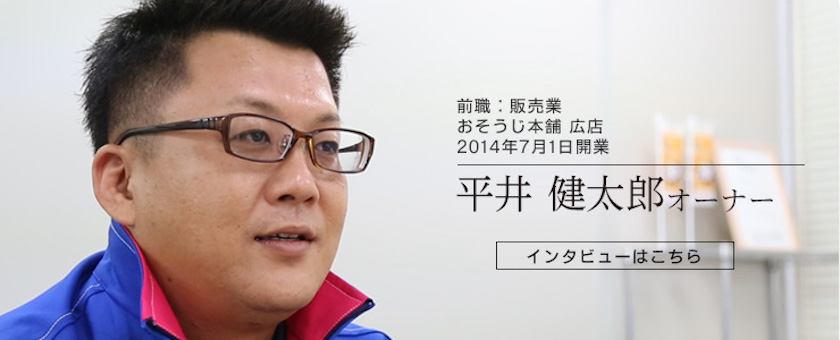 おそうじ本舗 広店(広島県) 平井オーナー