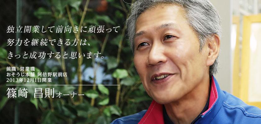 おそうじ本舗 阿倍野駅前店(大阪府) 篠崎オーナー