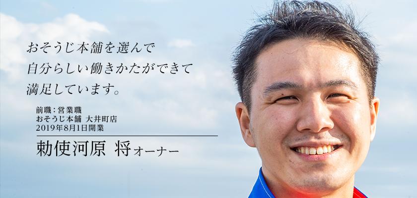 おそうじ本舗 大井町店(東京都) 勅使河原オーナー